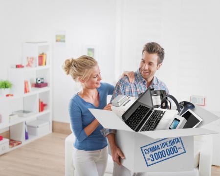 Как получить потребительский кредит не выходя из дома?